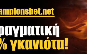 Championsbet: Καθημερινά παιχνίδια με 0% γκανιότα*
