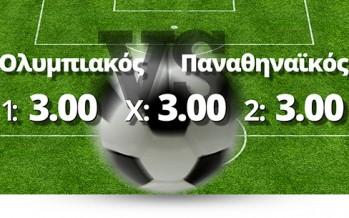 Stoiximan.gr: Παίξε με 0% γκανιότα* κάθε μέρα!