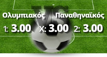 Stoiximan.gr: Παίξε με 0% γκανιότα κάθε μέρα!