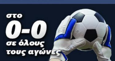 Sportingbet επιστροφή χρημάτων στο 0-0