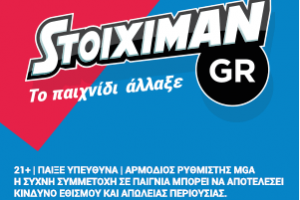 stoiximan-bookmakers