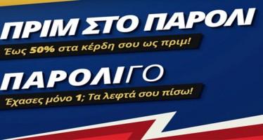 Stoiximan.gr προσφορές: Πριμ στα παρολί