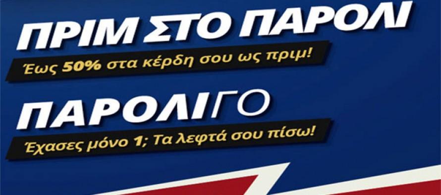 Stoiximan.gr προσφορές: Πριμ στα παρολί*
