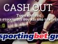To Cashout στην Sportingbet.gr είναι γεγονός!