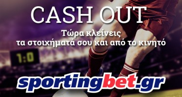 To Cashout* στην Sportingbet.gr είναι γεγονός!