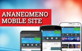 Sportingbet.gr: Νέο ανανεωμένο mobile site!