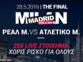 25 ευρώ δωρεάν στοίχημα στον τελικό από το Stoiximan.gr!