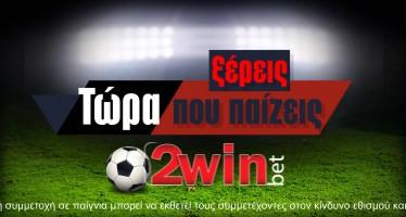 Ολα τα μεγάλα γεγονότα σε live streaming στην 2winbet.gr