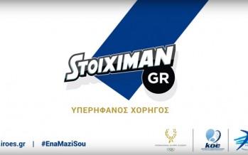 Ο Stoiximan στο πλευρό των Ελλήνων Αθλητών στο Ρίο!