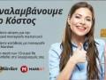 H Marsbet.gr αναλαμβάνει το κόστος για έκδοση νέας Moneysafe