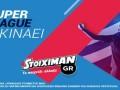 H Superleague ξεκινάει… στον Stoiximan!