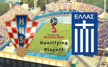 Οι αποδόσεις για το Κροατία – Ελλάδα