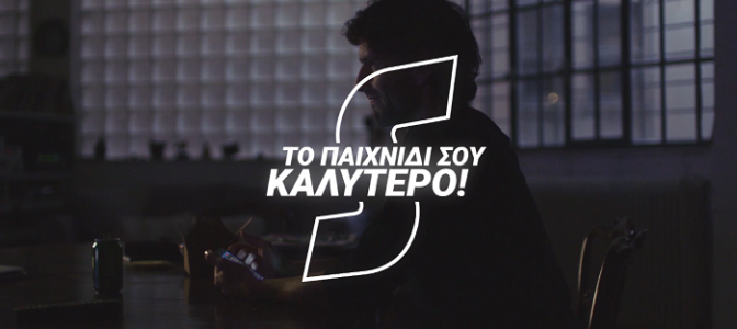 stoiximan_to_paixnidi