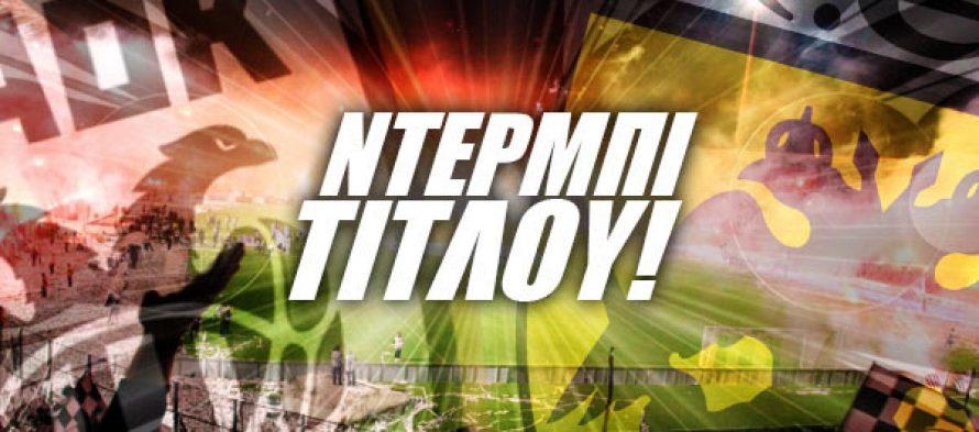 Το ντέρμπι τίτλου ΠΑΟΚ-ΑΕΚ ζωντανά στο γήπεδο της winmasters.gr!