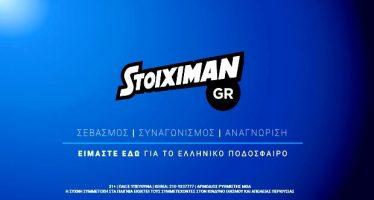 H Stoiximan είναι εδώ για το ελληνικό ποδόσφαιρο
