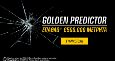 Golden Predictor* με έπαθλο* €500.000 μετρητά!