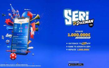 Το Seri του Stoiximan επέστρεψε και μοιράζει 1,000,000!