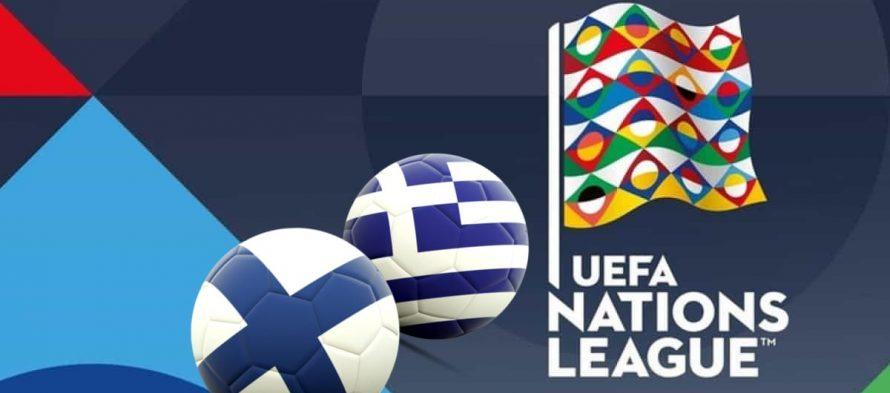 Νέισιονς Λιγκ 2ος Όμιλος (Γ): Ελλάδα-Φινλανδία