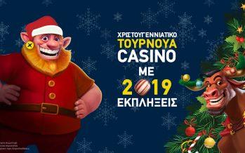 Χριστουγεννιάτικο Τουρνουά Casino