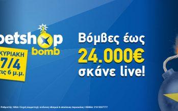 Live έκρηξη μετρητών έως 24.000€!