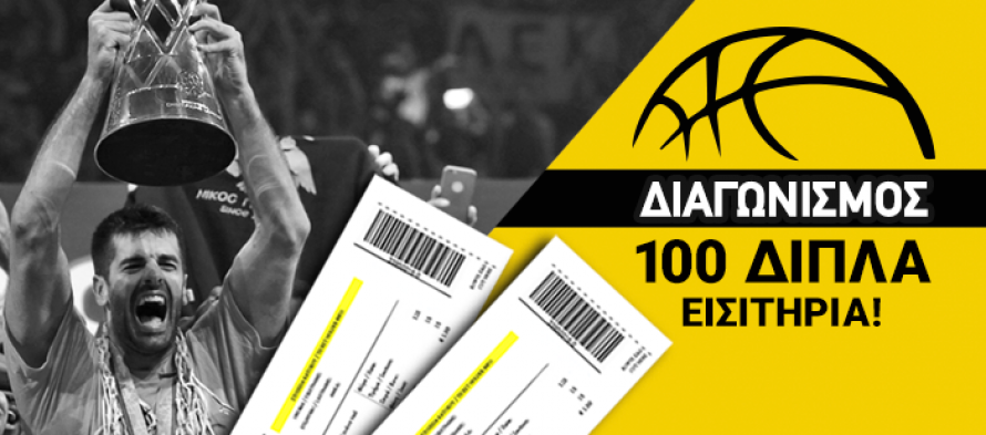 H betshop.gr εξασφάλισε για εσένα VIP εισιτήρια για τα εντός της ΑΕΚ BC!