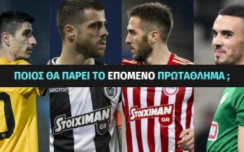 H Super League 2019/2020 παίζει από τώρα στο Stoiximan.gr!