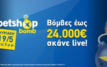 Οι betshop bombs επιστρέφουν και σκορπίζουν χρηματικά έπαθλα τον Μάιο!