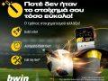 Bwin – Νέες πρωτοποριακές λειτουργίες στο αθλητικό στοίχημα!