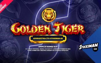 Το Golden Tiger αποκλειστικά στο Casino του Stoiximan.gr!
