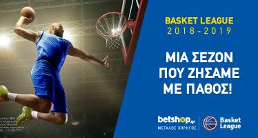 ΔΕΛΤΙΟ ΤΥΠΟΥ BETSHOP BASKET LEAGUE 2018-19