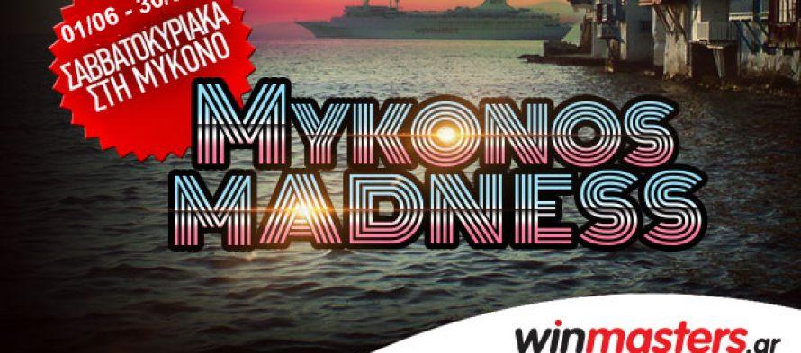 Winmasters.gr: Συνεχίζεται ο μεγάλος διαγωνισμός* Mykonos Madness!