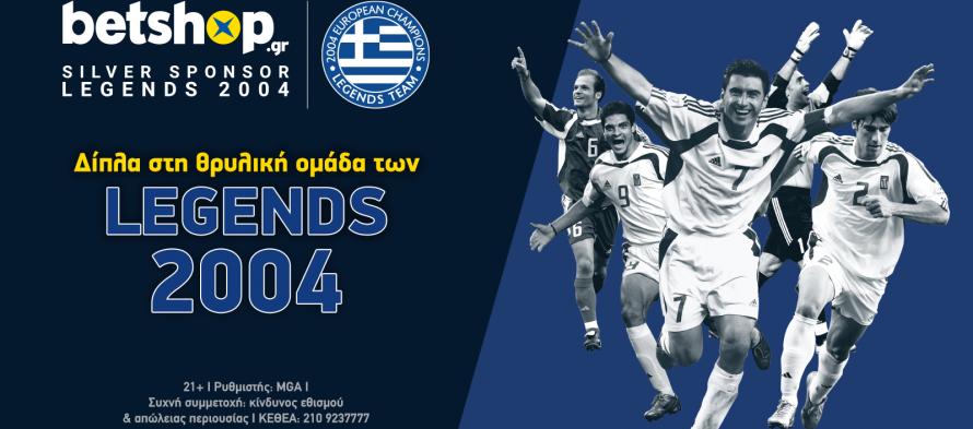 H betshop.gr «Silver Sponsor» των Legends 2004!