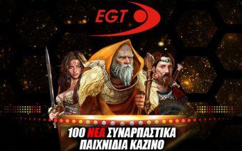 Τα βραβευμένα παιχνίδια της EGT έφτασαν στο καζίνο της winmasters.gr!