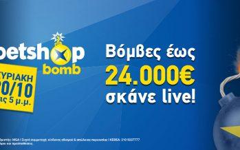 Οι betshop bombs επιστρέφουν και σκορπίζουν χρηματικά έπαθλα!