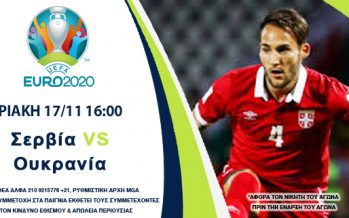 Championsbet: Σερβία-Ουκρανία με 0% γκανιότα*