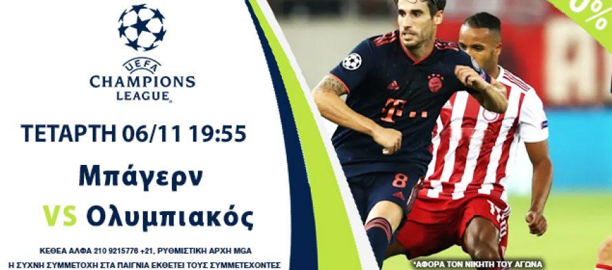 Championsbet: Μπάγερν-Ολυμπιακός & Λεβερκούζεν-Ατλ. Μαδρίτης με 0% γκανιότα*