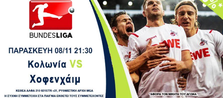 Championsbet: Κολωνία-Χοφενχάιμ με 0% γκανιότα*