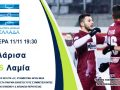 Championsbet: Λάρισα-Λαμία με 0% γκανιότα*