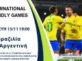 Championsbet: Αρμενία-Ελλάδα & Βραζιλία-Αργεντινή με 0% γκανιότα*