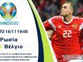 Championsbet: Ρωσία-Βέλγιο με 0% γκανιότα*