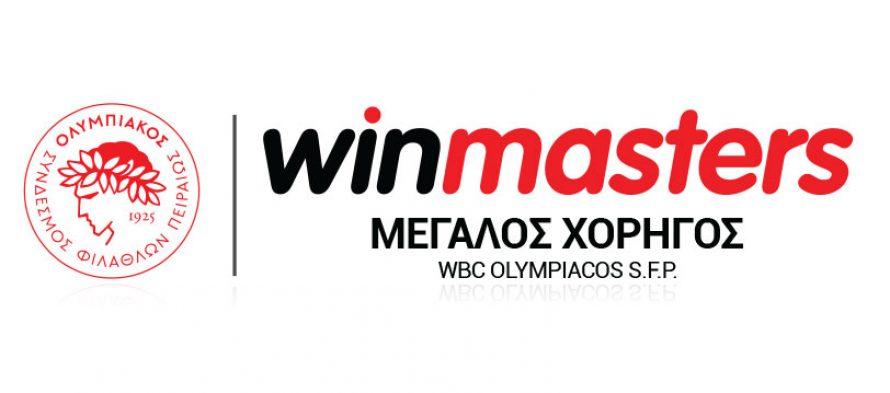 Η winmasters μεγάλος χορηγός του Ολυμπιακού W.B.C.
