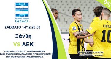 Championsbet: Ξάνθη-ΑΕΚ & Τζένοα-Σαμπντόρια με 0% γκανιότα*