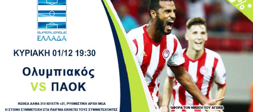 Championsbet: Ολυμπιακός-ΠΑΟΚ & Ατλέτικο Μ.-Μπαρτσελόνα με 0% γκανιότα*