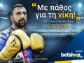 betshop.gr: Xορηγός του Giannis Fejzullai «Brutal»