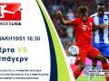 Championsbet: Χέρτα-Μπάγερν & Λίβερπουλ-Μάν. Γιουνάιτεντ με 0% γκανιότα*