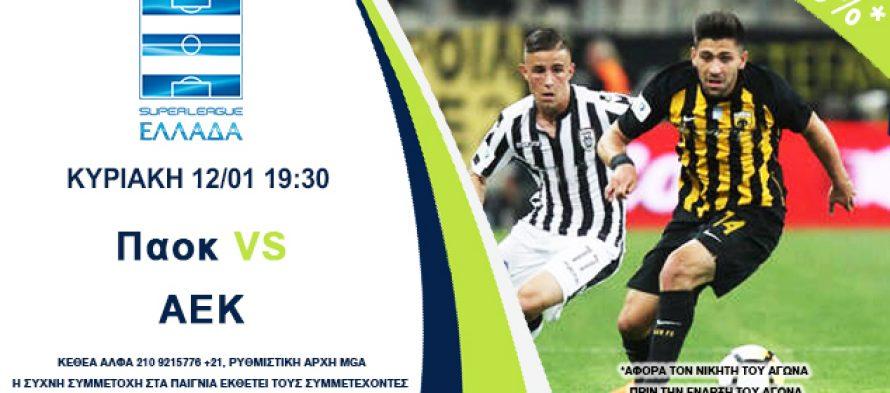 Championsbet: ΠΑΟΚ-ΑΕΚ & Ρεάλ-Ατλέτικο & Ρόμα-Γιουβέντους με 0% γκανιότα*