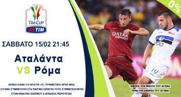 Championsbet: Νόριτς-Λίβερπουλ & Αταλάντα-Ρόμα με 0% γκανιότα*