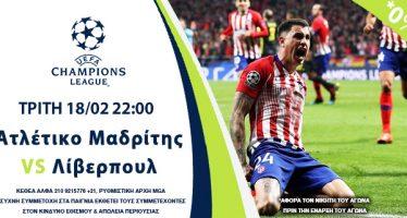 Championsbet: Ατλέτικο Μαδρίτης-Λίβερπουλ με 0% γκανιότα*