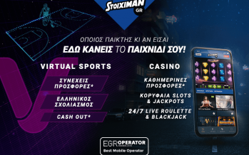 Stoiximan Virtual Sports: Εδώ δεν έχει αναβολές