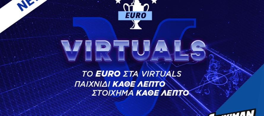 Το ΕURO ήρθε στα Virtuals της Stoiximan!